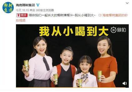 椰树集团:椰汁广告我从小喝到大算不算违法?