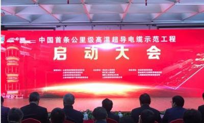 中国首条公里级高温超导电缆示范工程启动 预计年底实现挂网运行