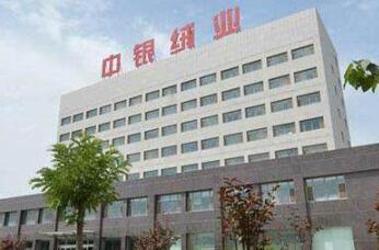 中银绒业被诉偿还2696万银行借款 所有机器设备及股权或拍卖