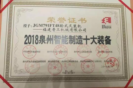 晋工机械叉装机JGM791FT48KN荣获2018泉州智能制造十大装备