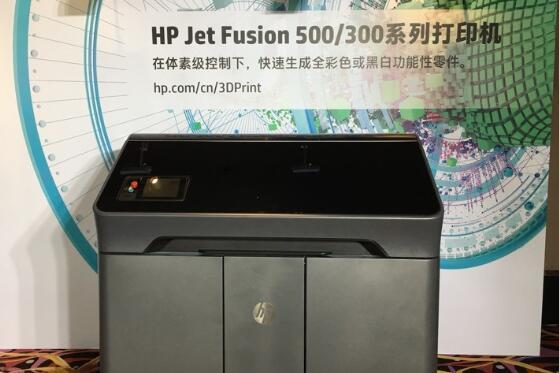 惠普推出全新3D打印机Jet Fusion 300/500系列 让单色及全彩色工程级部件生产成为可能