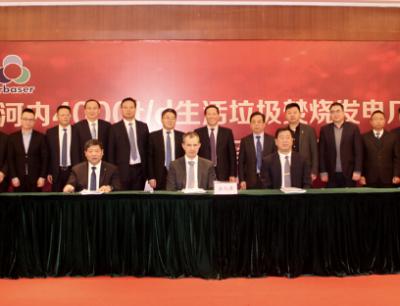 中国一冶集团与中国天楹联手全球第二大生活垃圾焚烧发电厂项目