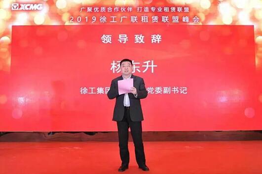 首届徐工广联租赁联盟峰会:广聚优质合作伙伴 打造专业租赁联盟