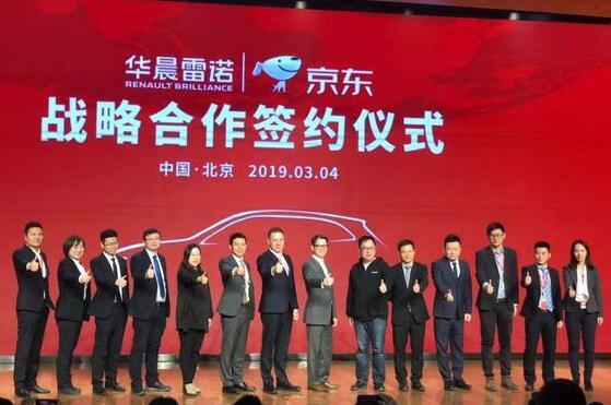 华晨雷诺携手京东打造汽车O2O营销新生态 创新汽车消费服务