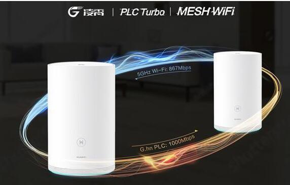 华为正式发布路由器Q2 Pro,PLC Turbo黑科技加持