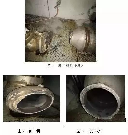 一起高加事故疏水管焊口断裂造成真空低跳机事件