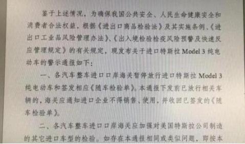 特斯拉疑暂停放行,特斯拉称重启Model 3清关程序