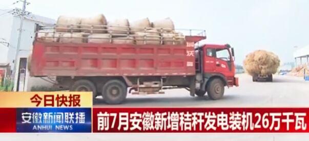 2018年前7月安徽新增秸秆发电装机26万千瓦