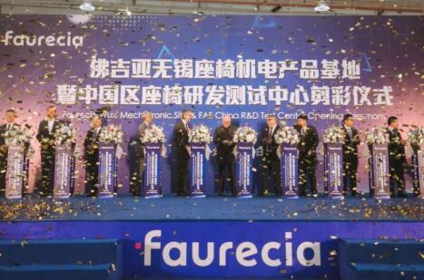 """1.08亿欧元!佛吉亚汽车座椅中国研发测试中心落成 打造更安全的""""未来座舱"""""""