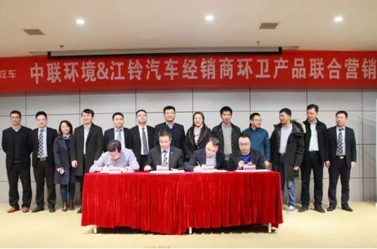 中联环境&江铃汽车经销商环卫产品联合营销大会:共商合作共赢新模式