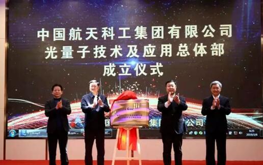 中国航天科工光量子中心挂牌!打造国家级激光产业