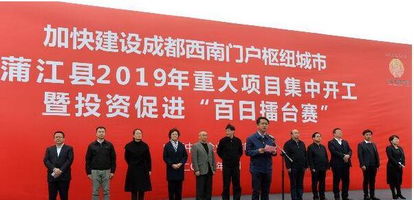 成都蒲江县2019年15个重大项目集中开工,总投资72个亿