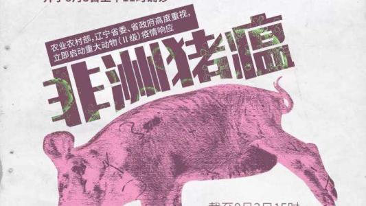 非洲猪瘟疫情持续 带旺荧光PCR仪市场需求