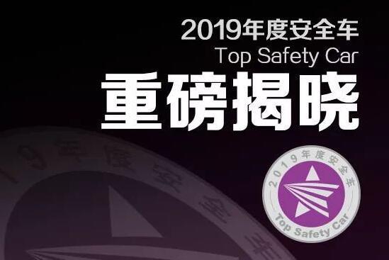 2019年度安全车重磅揭晓!大众迈腾等11款车型脱颖而出