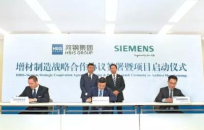 河钢集团与西门子达成增材制造战略合作协议 开拓钢铁行业智能化新路径