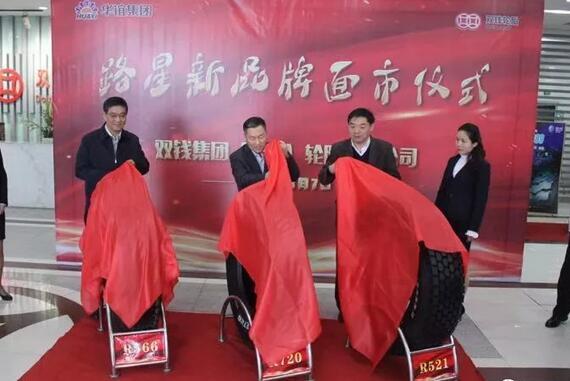 双钱轮胎路星新品牌面世 推出三款高端新产品