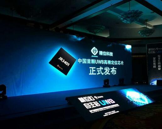 精位科技发布首颗自主可控UWB定位芯片,填补了国内空白