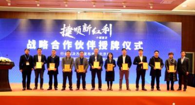 捷顺科技在北京发布行业方案,智能建筑行业迎来新红利
