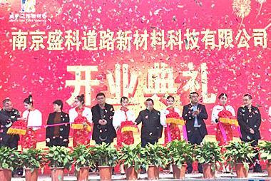 日工4000型沥青搅拌设备落户南京 南京盛科道路新材料盛大开业