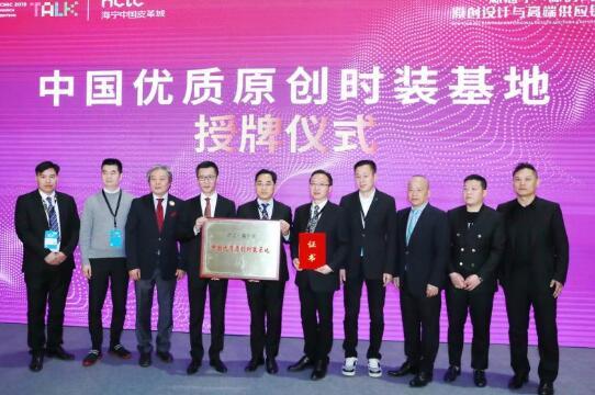 中国优质原创时装基地花落海宁 海宁时尚产业迈向新时代