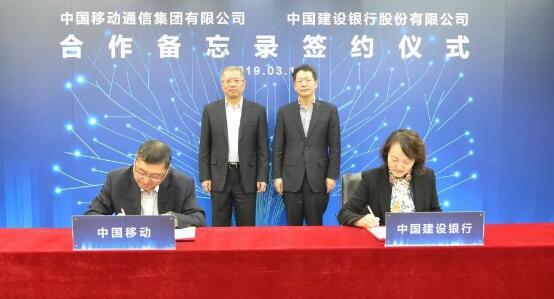 中国建设银行与中国移动达成合作,构建5G金融新生态蓝图