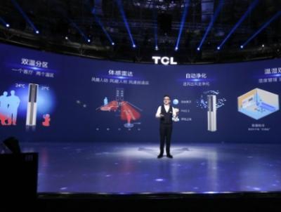 "TCL ""AI×IoT""赋能T-睿智能双温区客厅空调 系行业首款搭载体感雷达的空调"