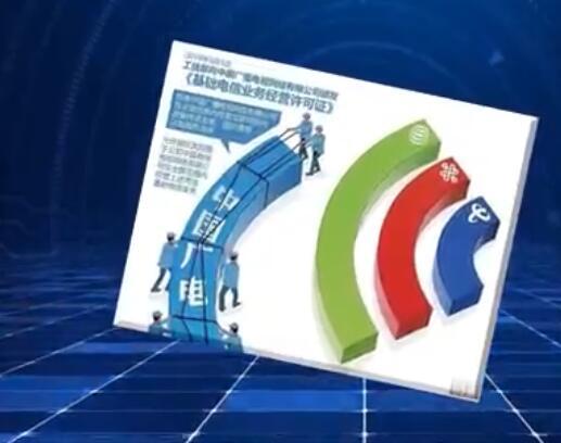 广电进军通讯市场,四大运营商格局宣布诞生