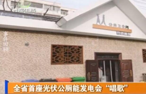 青海省首座光伏公厕 拥有第三卫生间等人性化设施