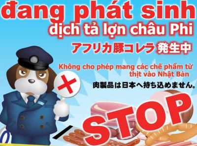 日本动物检疫局加强提行李检查  严厉惩罚携带非法肉类产品的乘客