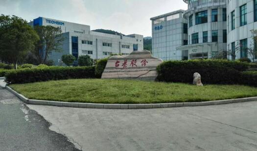 台基股份设立北京台基半导体有限公司,打造新的业务增长点