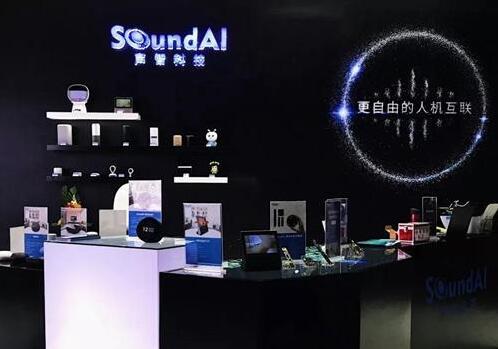 声智科技首秀智能交互系统SoundAI Azero平台