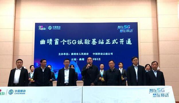 曲靖市人民政府与中国移动战略合作,启动首个5G试验基站