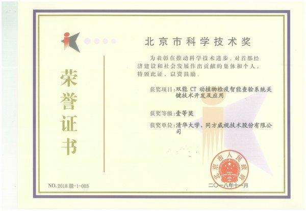 同方威视与清华大学双能CT动植物检疫智能查验系统关键技术开发及应用获北京市科学技术一等奖