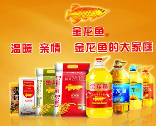 金龙鱼开放80家工厂 世界品质让消费更放心