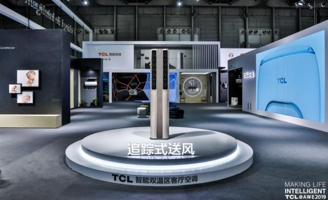 TCL新品T睿客厅空调 基于AI打造T睿客厅空调