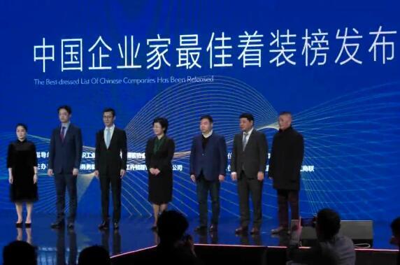 2018年度中国企业家最佳着装榜及《中国商务男士场合着装白皮书》首度发布