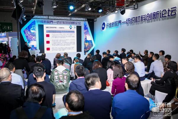 中国通用—中纺绿纤产业规划技术及应用论坛:Lyocell纤维开启绿色风潮