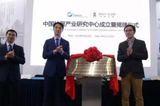 国内首个校服产业专业研究机构中国校服产业研究中心揭牌成立