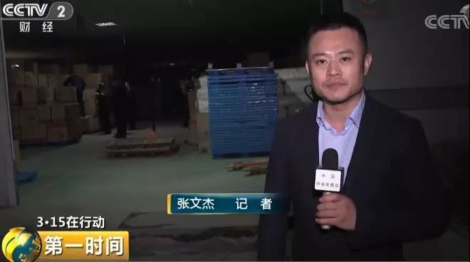 315晚会曝光湖北佰斯特生产黑心纸尿裤 公司连夜被查封
