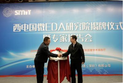 西电国微EDA研究院正式成立,打造微电子核心平台