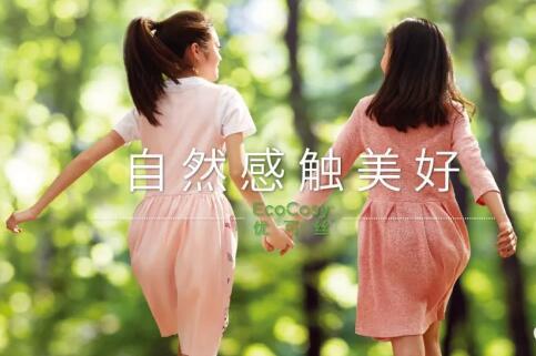 赛得利推出全新品牌EcoCosy™优可丝™ 引领纤维素纤维时尚风潮