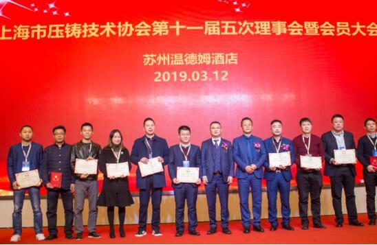 上海市压铸技术协会换届选举:上海亚德林沈林根出任理事长