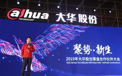 大华股份举行2019渠道合作伙伴大会   赋能渠道变革和融合创新发展