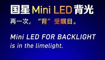 国星光电Mini LED背光源助力TCL X10斩获CES2019 8K电视金奖