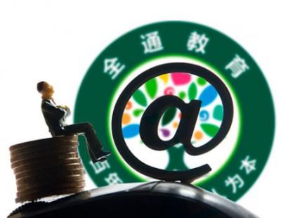 全通教育拟收购杭州巴九灵,去年因商誉减值亏6亿