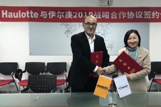 欧历胜-伊尔庚战略合作再度深化 14年盟友共战高空作业平台租赁市场