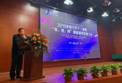"""衡阳举行""""车、桩、网""""新能源项目推介会 助力绿色出行"""