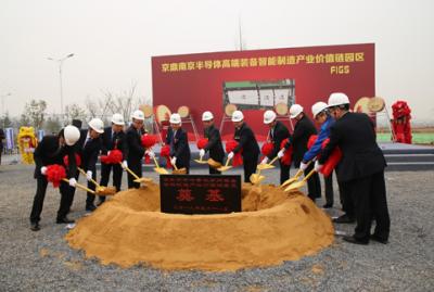 鸿海集团京鼎南京半导体项目开工,预计年底前投产