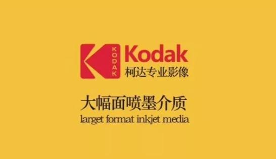 柯达推出大幅面专业影像喷墨介质全线产品
