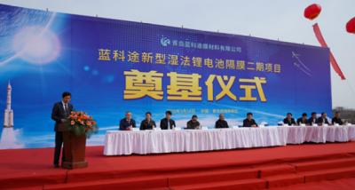 蓝科途锂电池新材料二期项目举行奠基仪式